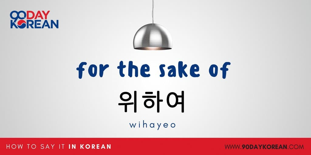 How to Say Cheers in Korean - for the sake of