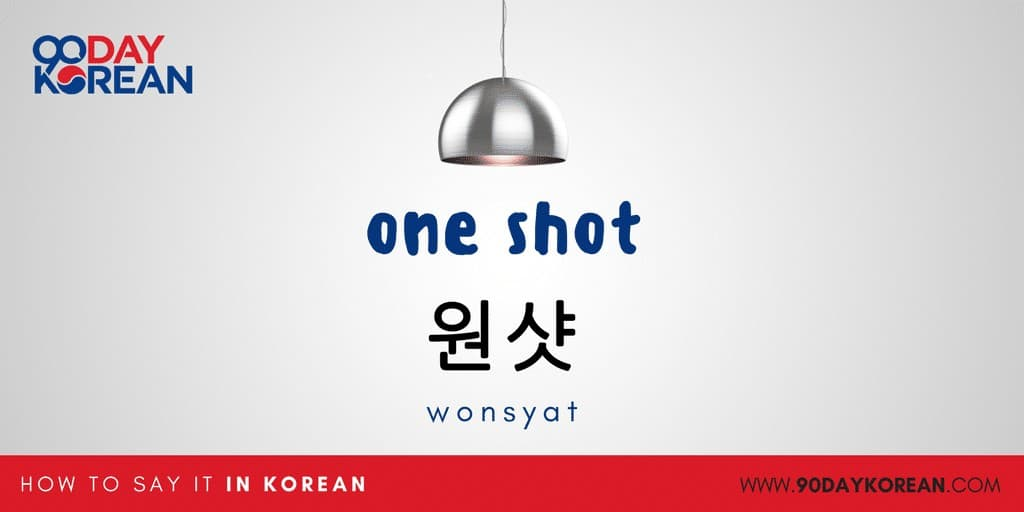 How to Say Cheers in Korean - one shot