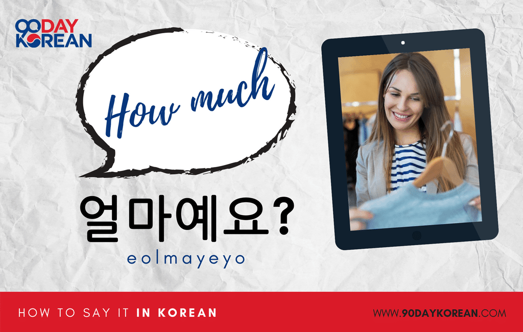 How to Say How Much in Korean standard