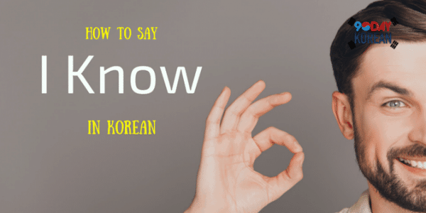 How to Say I Know in Korean