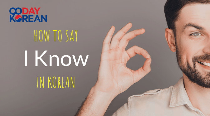 "How to Say ""I Know"" in Korean - The easy way to say it"