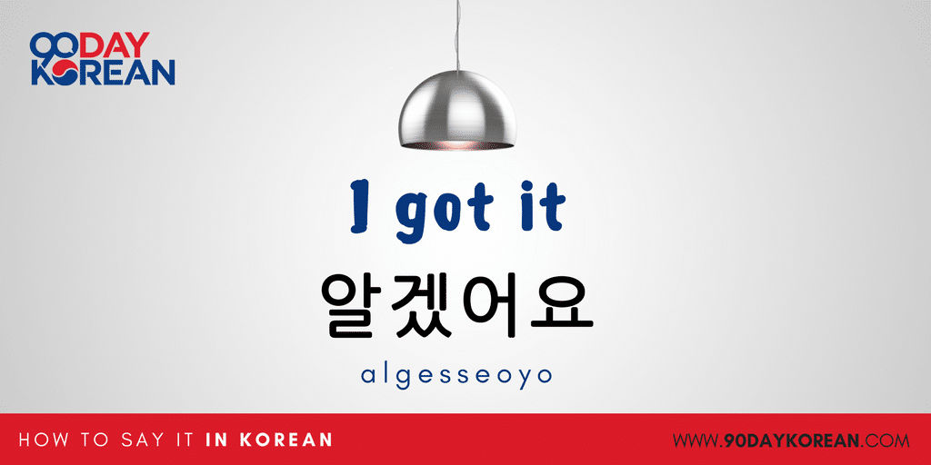 How to Say I Know in Korean - I got it