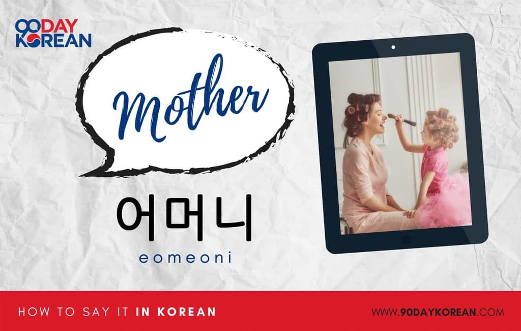 How to Say Mother in Korean standard