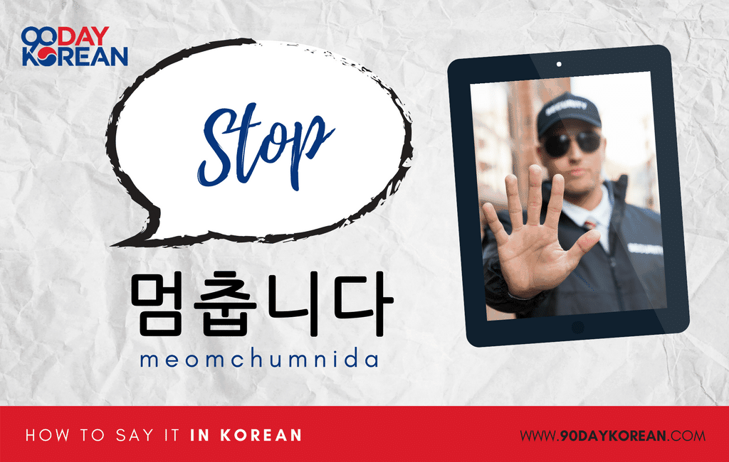 How to Say Stop in Korean formal