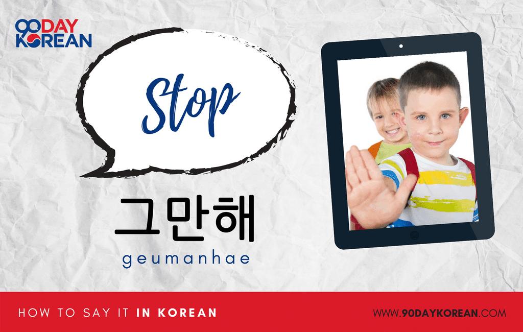 How to Say Stop in Korean informal