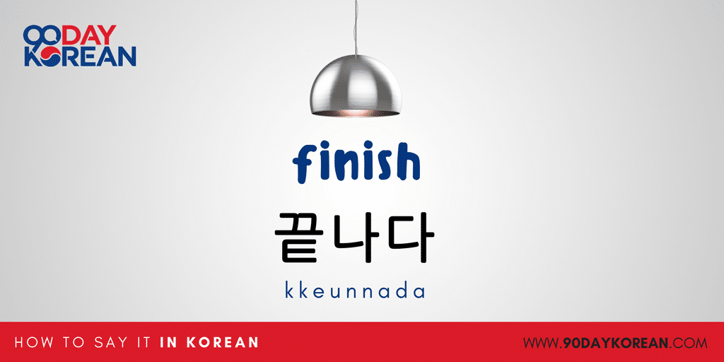 How to Say Stop in Korean - finish