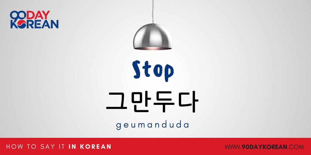 How to Say Stop in Korean - geumanduda