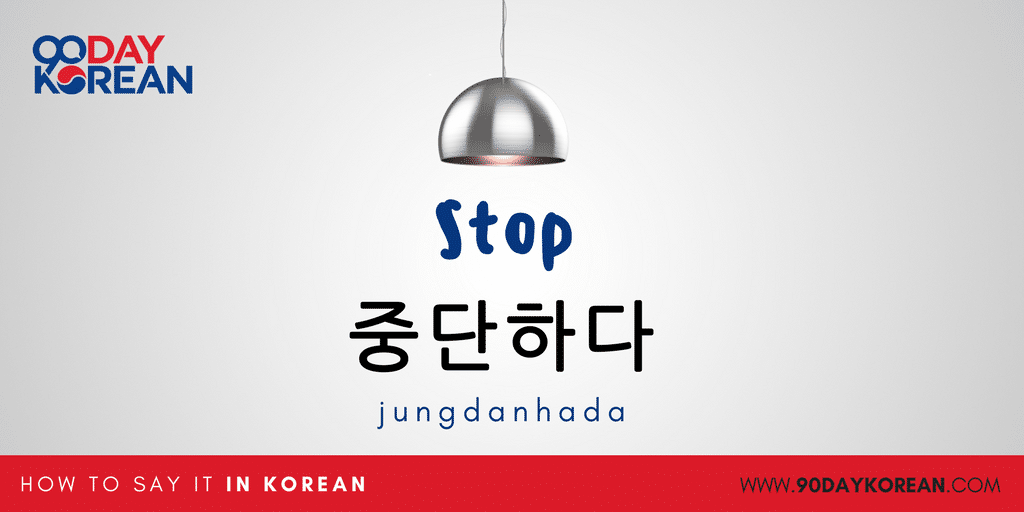How to Say Stop in Korean - jungdanhada