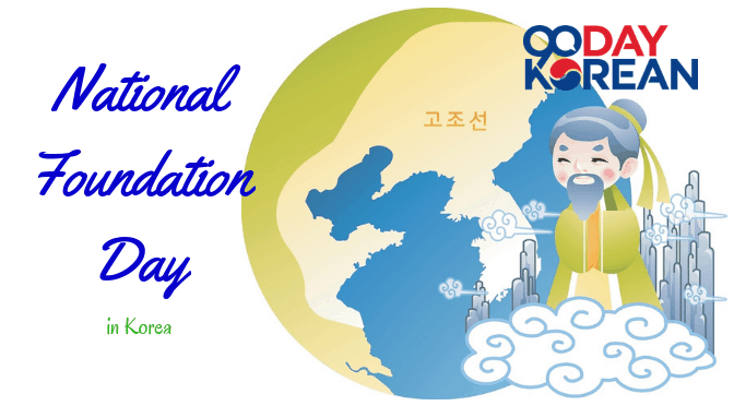 Illustration of a Korean Sage in front of a globe featuring Korea for National Foundation Day