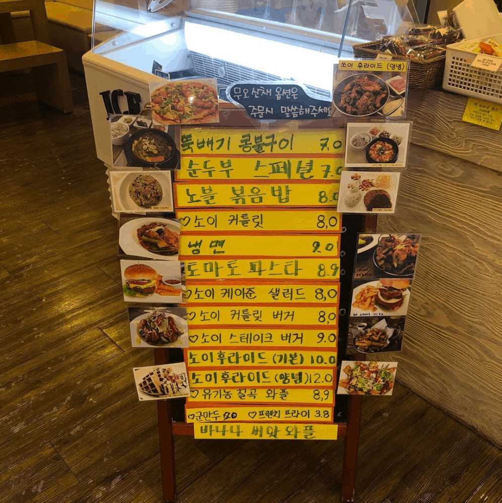 photo of the menu at the loving hut in Seoul, South Korea