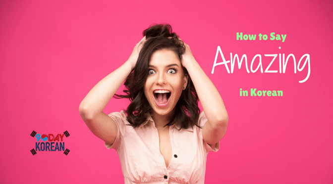 How to Say Amazing in Korean