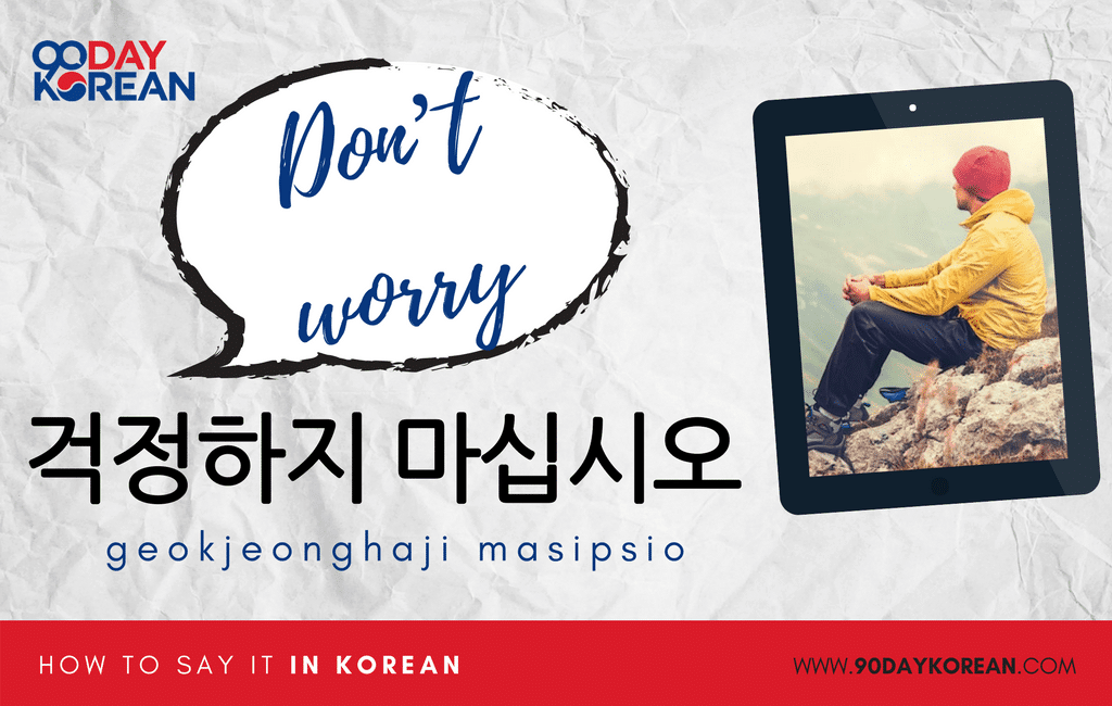 How to Say Don't Worry in Korean formal