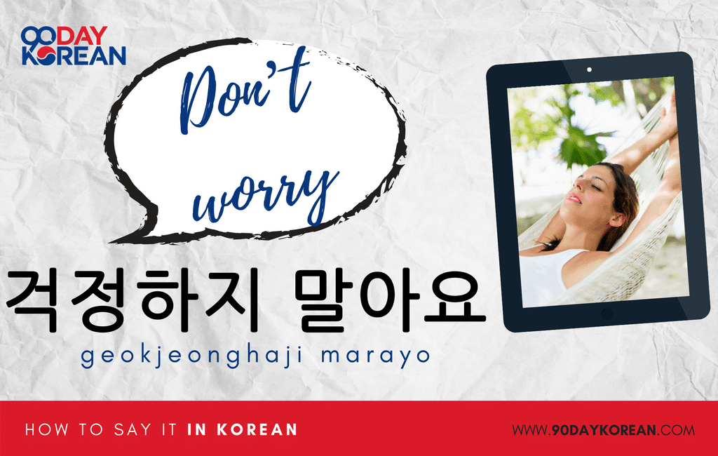 How to Say Don't Worry in Korean standard