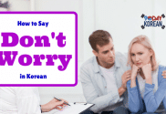 How to Say Dont Worry in Korean