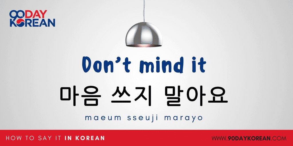 How to Say Don't Worry in Korean - Don't mind it