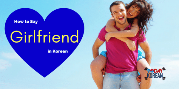 How to Say Girlfriend in Korean
