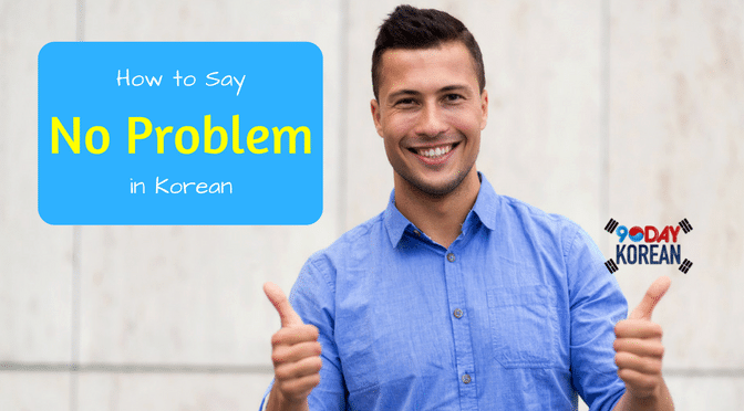 How to Say No Problem in Korean