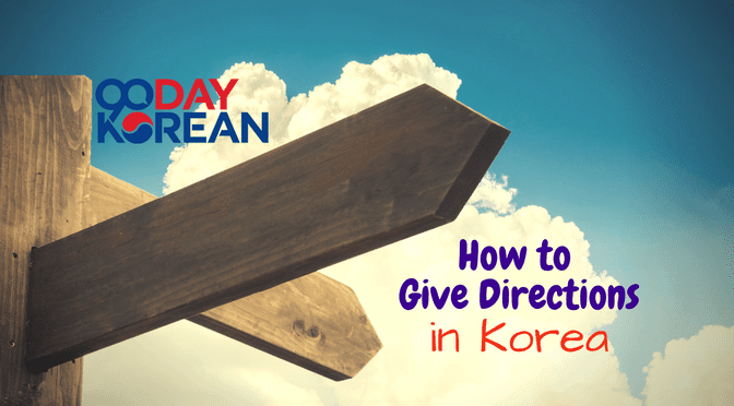 Directions in Korea