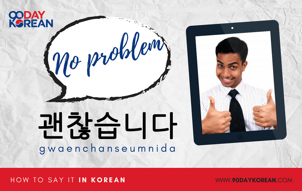 How to Say No Problem in Korean formal