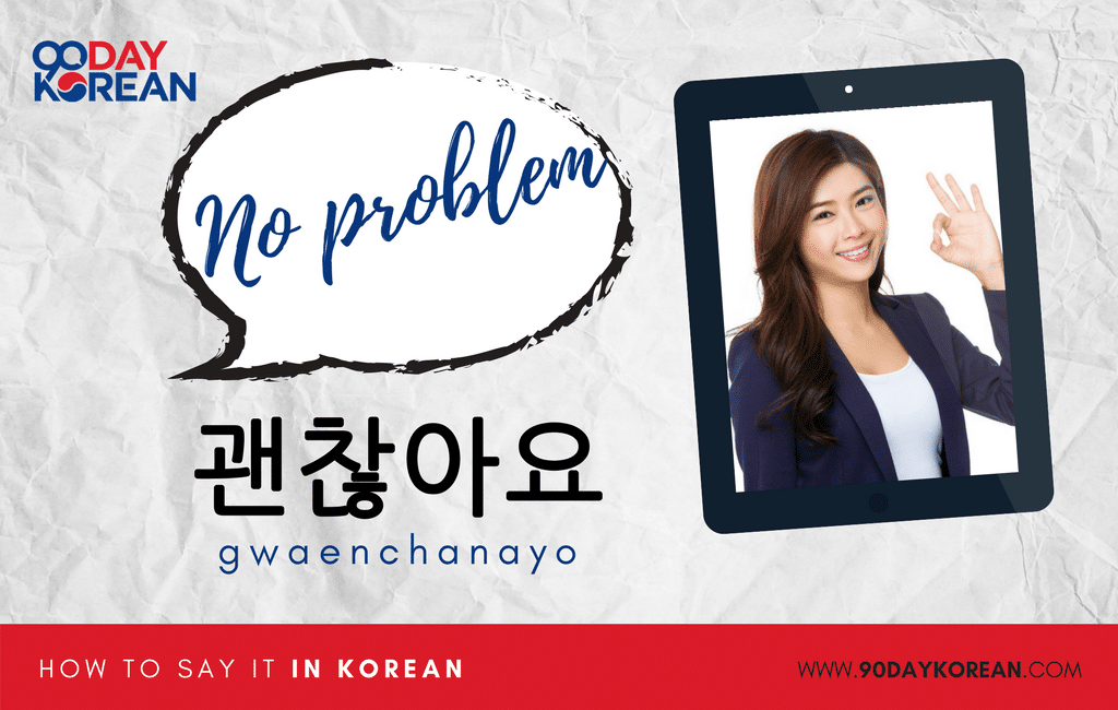How to Say No Problem in Korean standard
