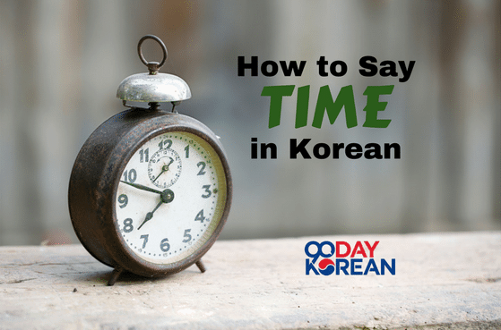 How to Say 'Time' in Korean