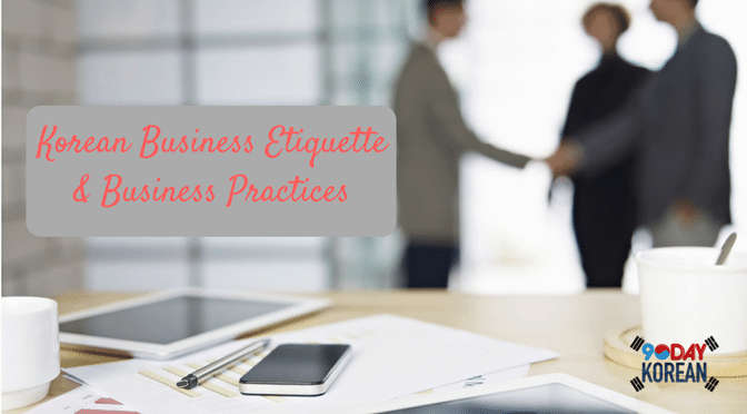 Korean Business Etiquette and Business Practices