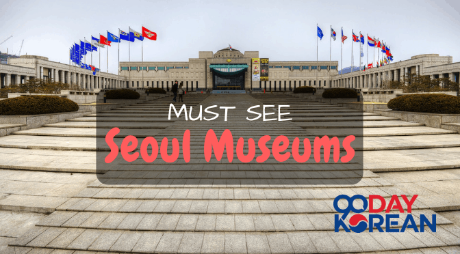 Photo of the war memorial museum of Seoul
