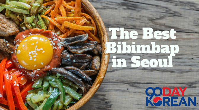 the-best-bibimbap-in-seoul