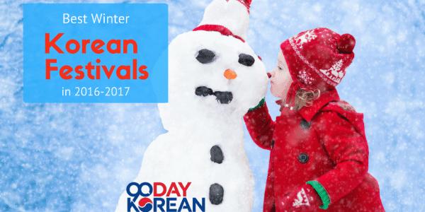 best-winter-korean-festivals-in-2016-2017