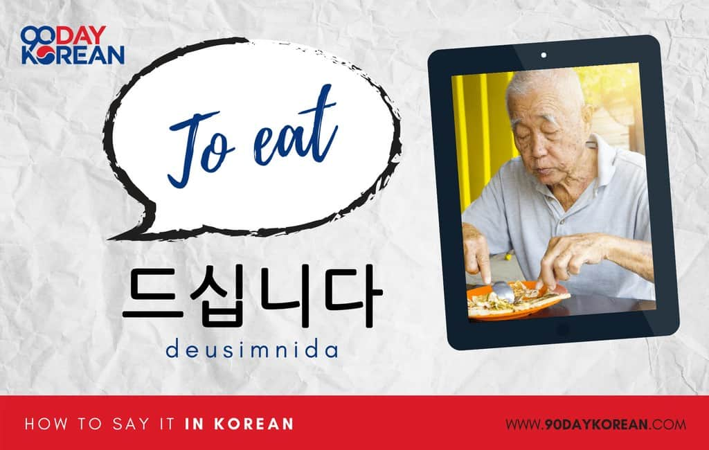 How to Say To Eat in Korean formal