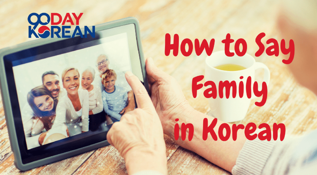 How to say 'family' in Korean