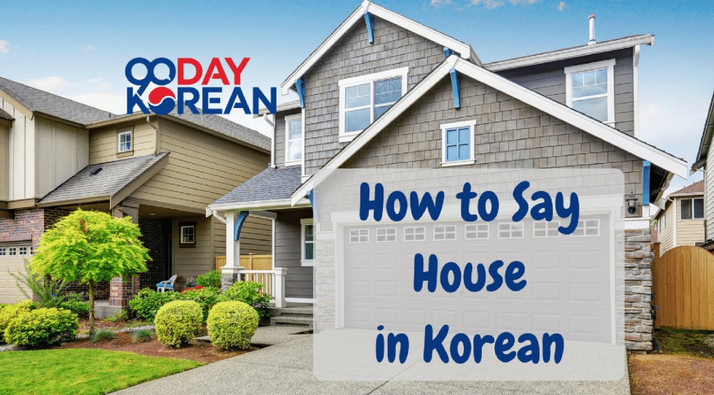 How to say 'house' in Korean