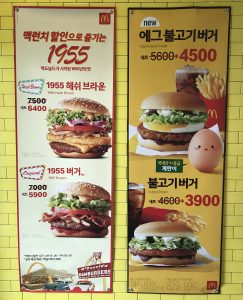 McDonalds special deals in Korea