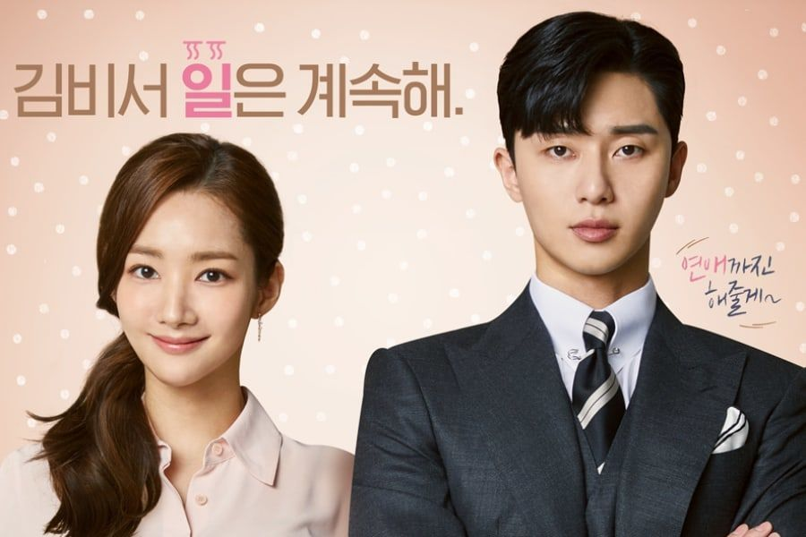 What's Wrong with Secretary Kim Park Seo Joon Park Min Young