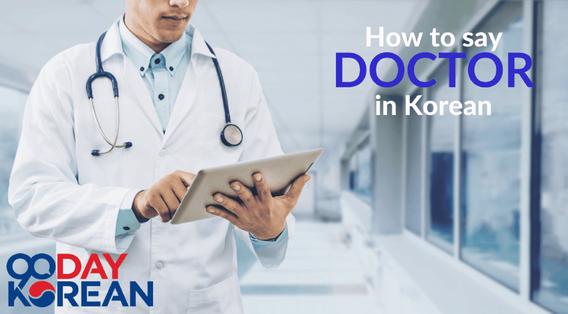 How To Say Doctor In Korean