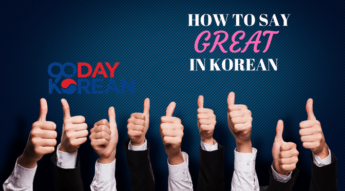 How To Say 'Great' In Korean