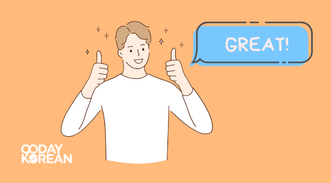 """How to say """"great"""" in Korean"""