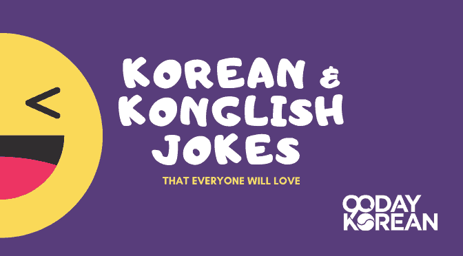 Korean jokes article text with laughing emoticon