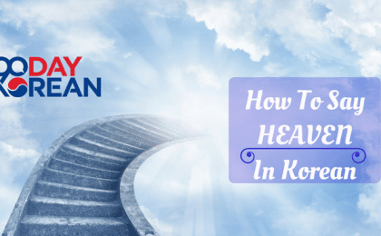 How To Say 'Heaven' In Korean
