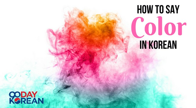 How To Say 'Color' In Korean