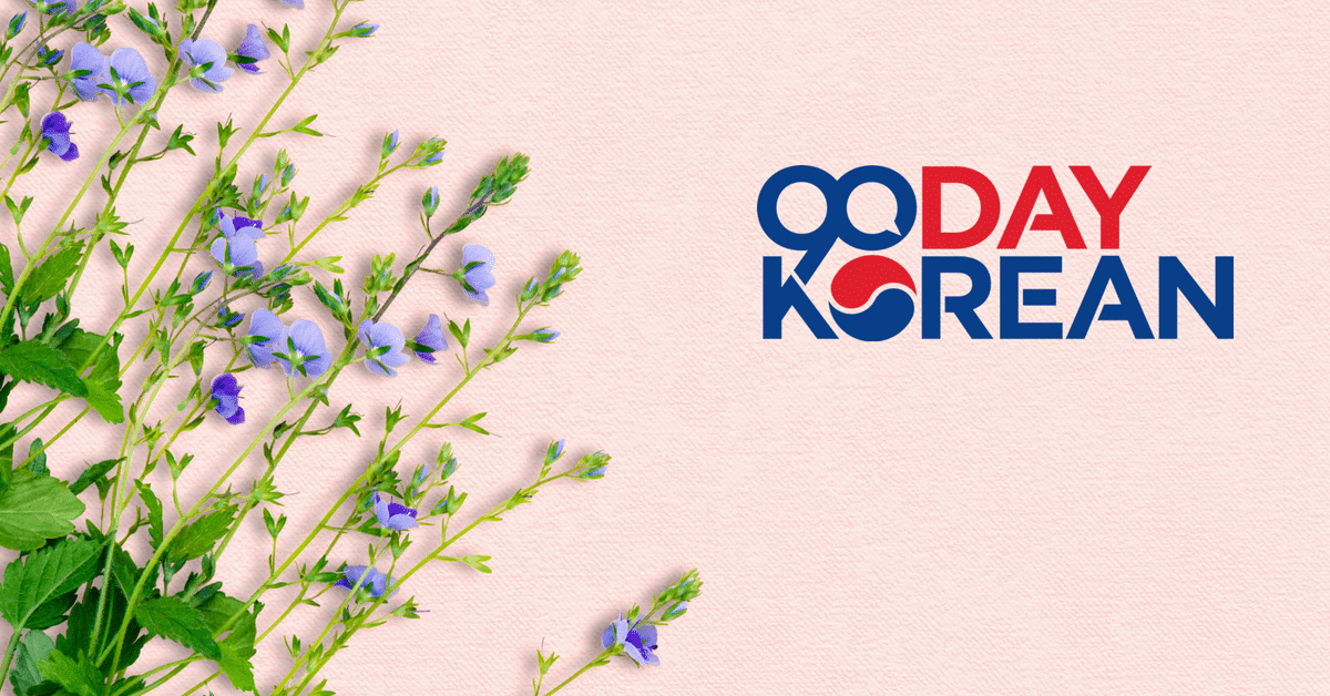 how to say flower in korean 90 day korean