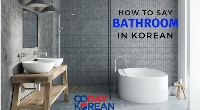 How To Say 'Bathroom' In Korean