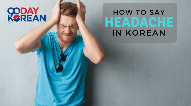 How To Say 'Headache' In Korean
