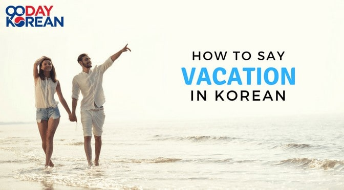 How To Say 'Vacation' In Korean (+A Fun Way To Remember It)