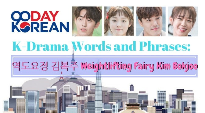 Portraits of the actors from the Korean Drama Weightlifting Fairy Kim Bokjoo