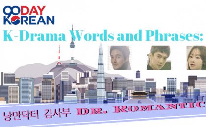 K-Drama Words and Phrases_ Dr. Romantic