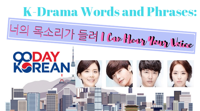 K-Drama Words and Phrases_ I Can Hear Your Voice