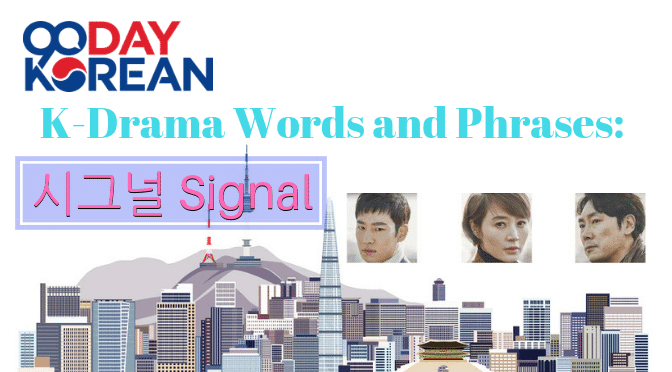 K-Drama Words and Phrases_ Signal