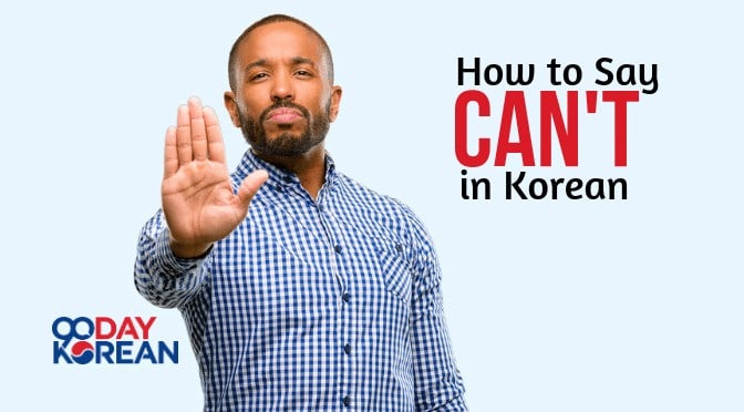 How-To-Say-Cant-In-Korean