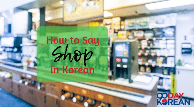 How To Say 'Shop' In Korean